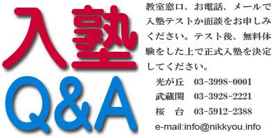 入塾Q&A
