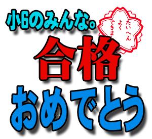 2012cyuugakujyuken