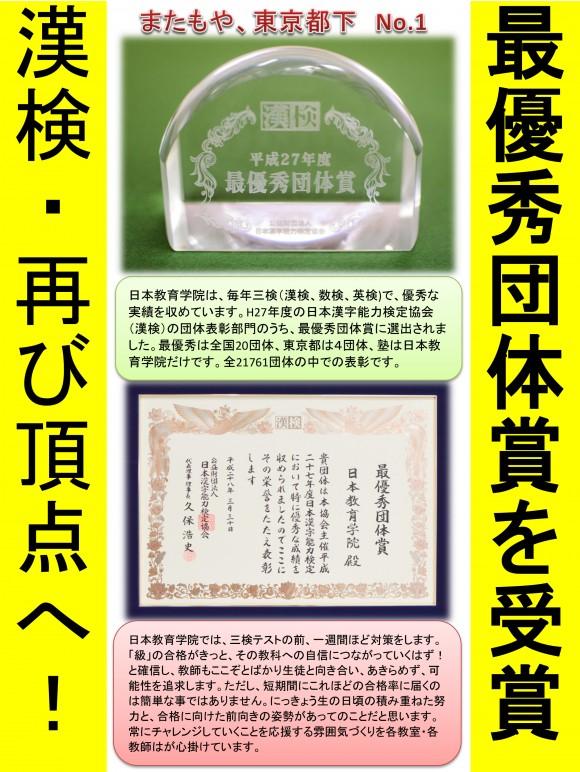 2016漢検ちらし